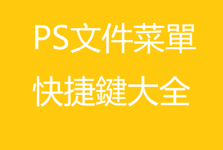 PS文件菜单常用命令/快捷键大全