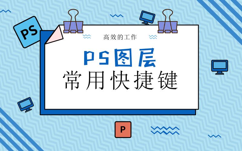 PS图层实用快捷键有哪些?