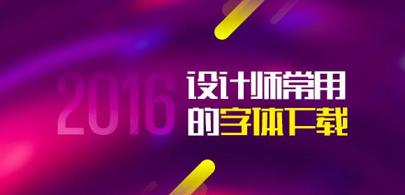 PS中文设计常用35个字体打包下载,包含免费和商业字体
