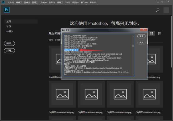 Adobe Photoshop CC2019【PS cc2019破解版】中文破解版安装图文教程、破解注册方法
