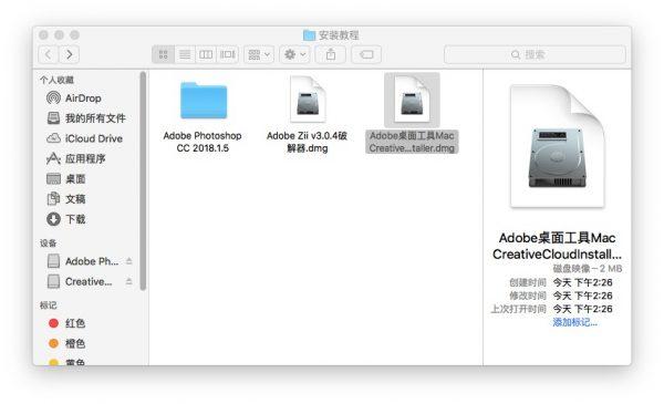 MAC版本PS CC 2018安装激活破解图文教程