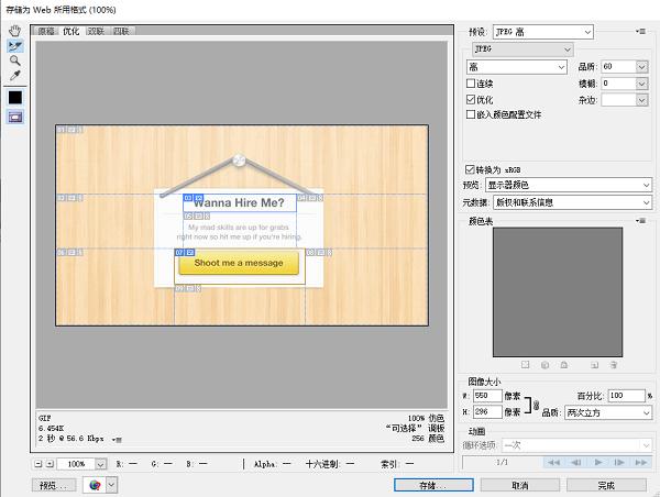 PS图片的裁剪和裁切的含义和应用