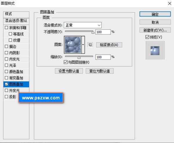 PS图案叠加图层样式的功能和使用