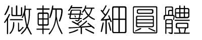 微软繁细圆字体TTF