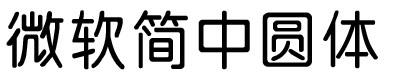 微软简中圆字体TTF