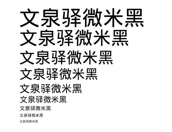 文泉驿微米黑字体TTC