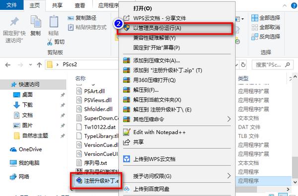 Photoshop CS2精简绿色优化版安装教程