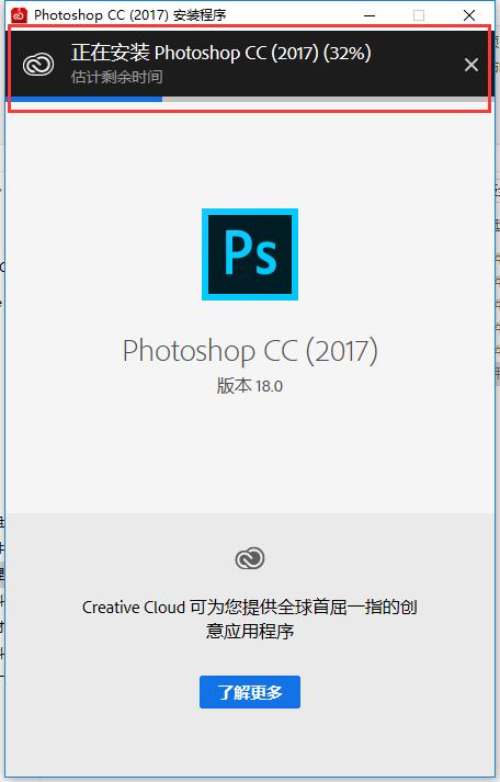 Photoshop CC 2017官方免激活完整版安装图文教程