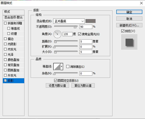 PS投影图层样式的功能和使用