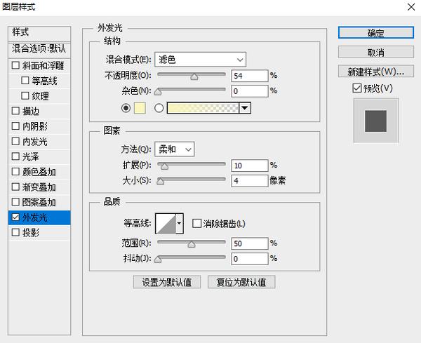PS外发光图层样式的功能和使用