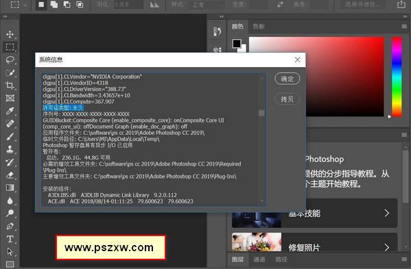 Photoshop CC 2019官方简体中文版下载(含破解补丁)