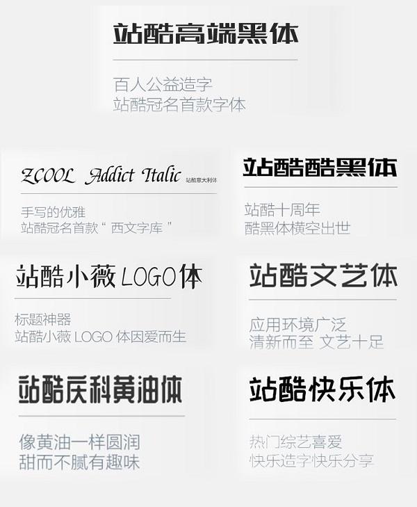 7款站酷公益免费字体下载(可商用)