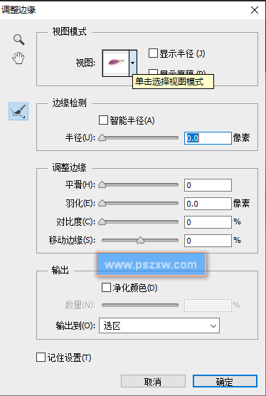 PS选区的边缘编辑基础操作都有哪些?