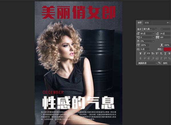 PS实践案例,教你如何制作一个杂志封面效果