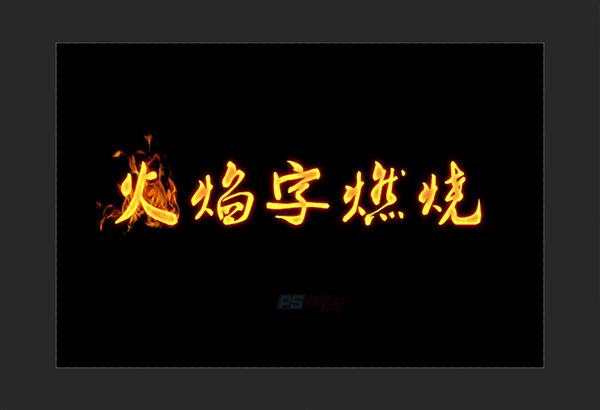 PS制作火焰文字的案例教程
