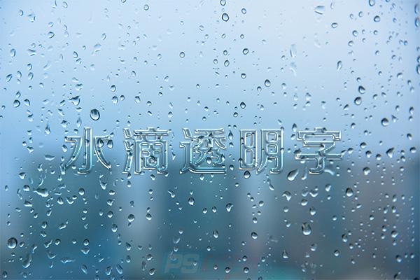 PS制作透明水晶字的案例教程
