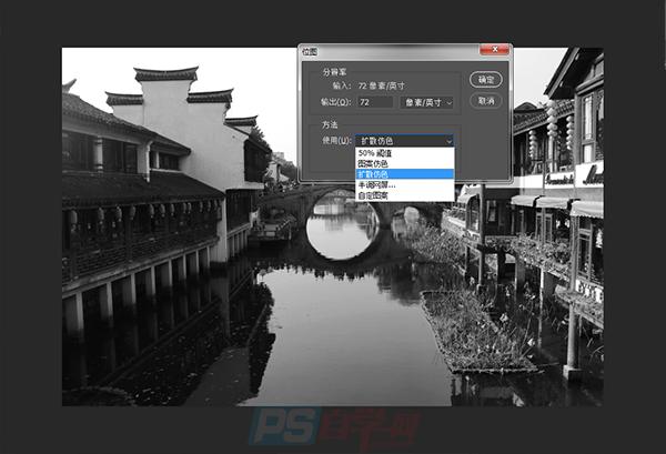PS如何将图片转换为位图模式