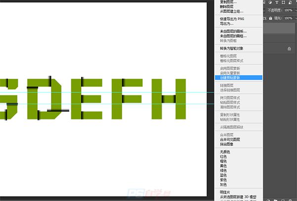 PS制作非常逼真的折叠字效果教程