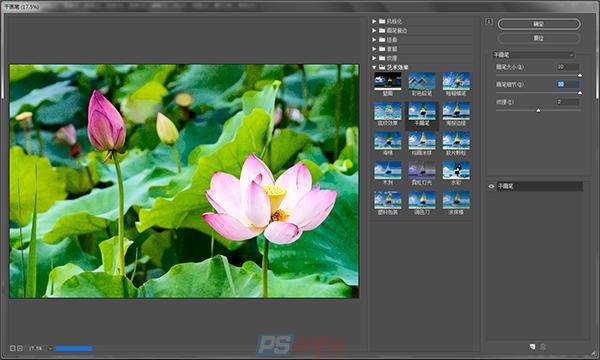 PS怎么把拍摄的风景照片变成水彩画效果?