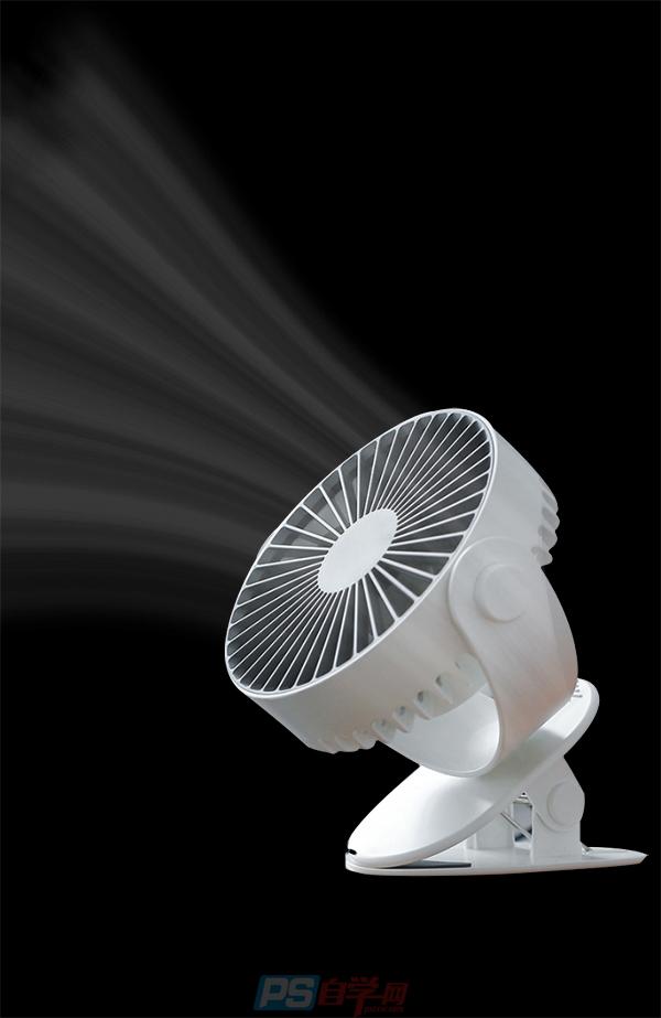 PS给风扇制作一款吹风的效果