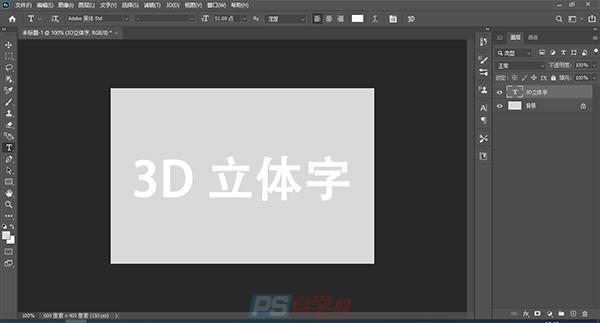 PS制作3D立体文字效果