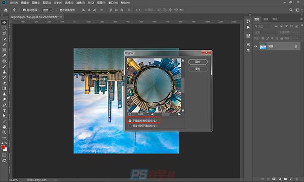 PS将平面图片转化为球体效果教程