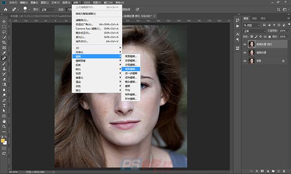 如何运用PS给照片祛斑美白?