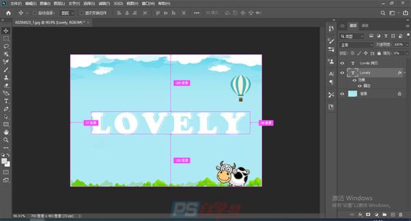 PS如何制作可爱字效果?可爱字体设计教程