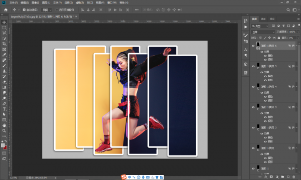 PS打造图片层叠切割的案例教程