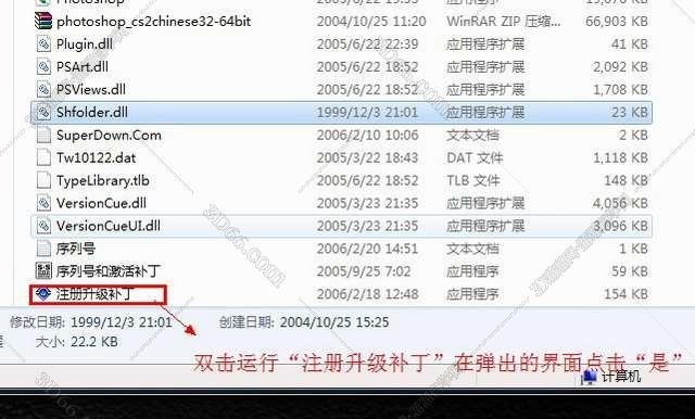 Adobe Photoshop CS2【PS CS2破解版】64-32位下载