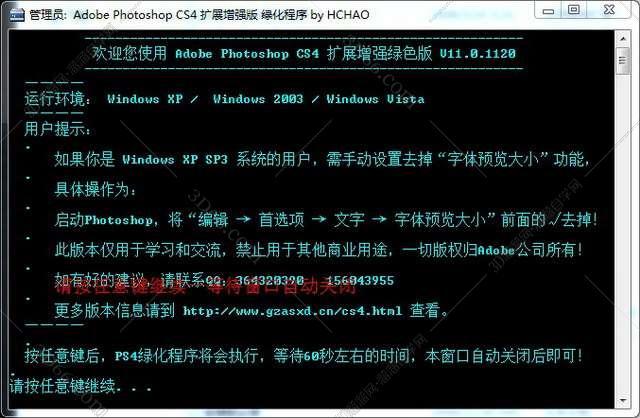 Adobe Photoshop CS4【PS CS4破解版】64-32位下载
