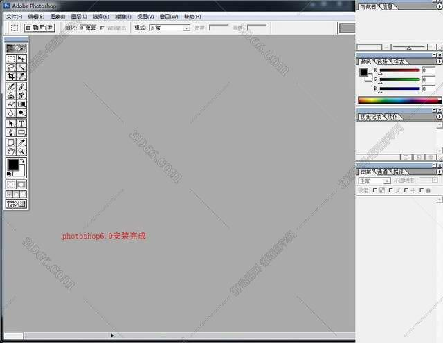 Adobe Photoshop 6.0【PS 6.0破解版】64-32位下载