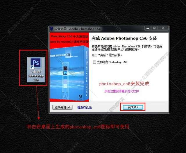 Adobe Photoshop CS6【PS CS6破解版】64-32位下载