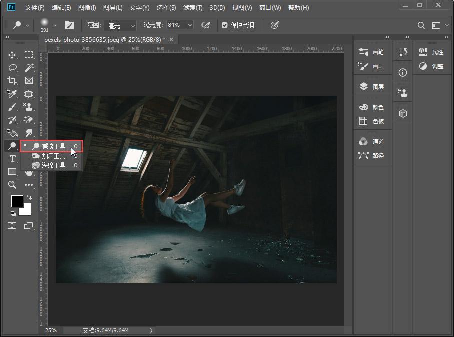 PS颜色减淡工具怎么用?