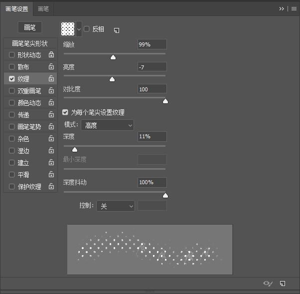 PS画笔纹理参数设置
