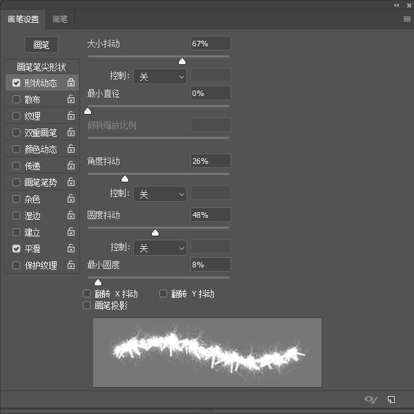 如何设置PS画笔形状动态参数?