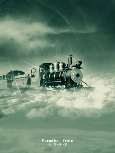 PS合成火车行驶在云端上