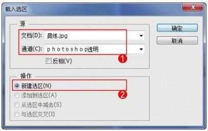 PS载入选区与存储选区如何使用?